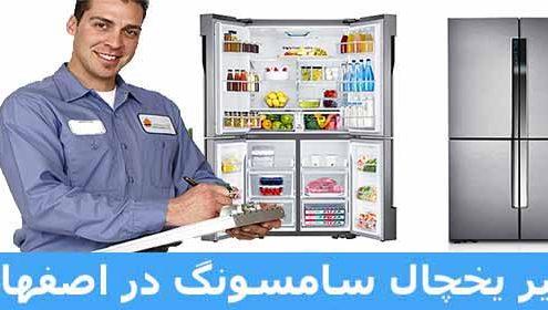 تعمیر یخچال سامسونگ اصفهان