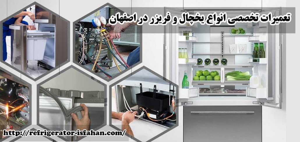 تعمیر یخچال اصفهان