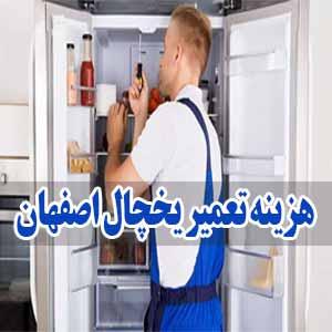 هزینه تعمیر یخچال در اصفهان